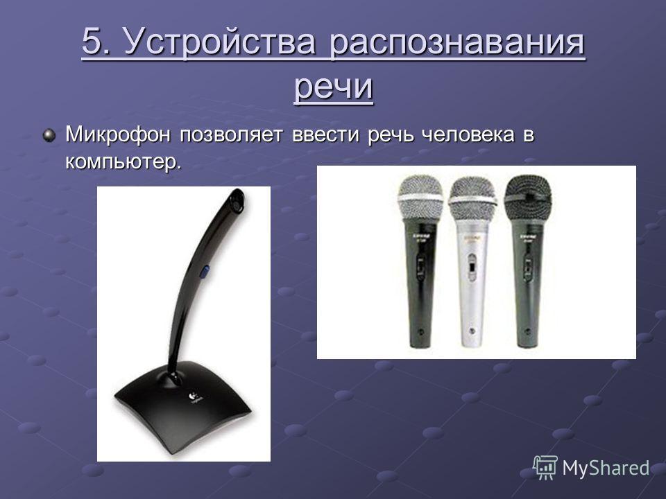 5. Устройства распознавания речи Микрофон позволяет ввести речь человека в компьютер.