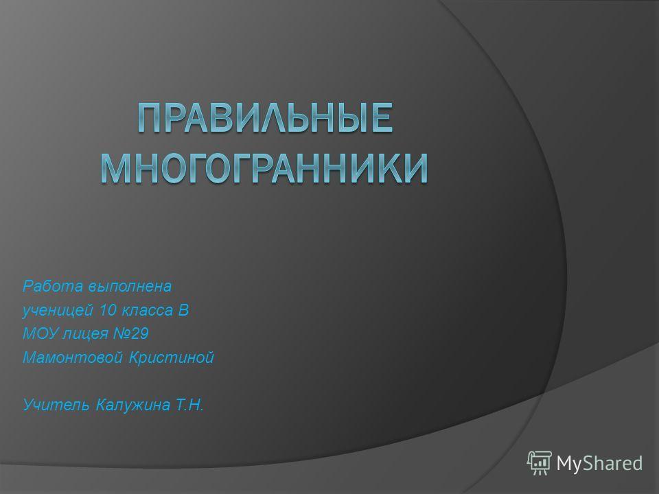 Работа выполнена ученицей 10 класса В МОУ лицея 29 Мамонтовой Кристиной Учитель Калужина Т.Н.