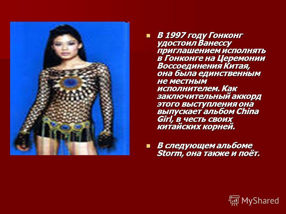 В 1997 году Гонконг удостоил Ванессу приглашением исполнять в Гонконге на Церемонии Воссоединения Китая, она была единственным не местным исполнителем. Как заключительный аккорд этого выступления она выпускает альбом China Girl, в честь своих китайск