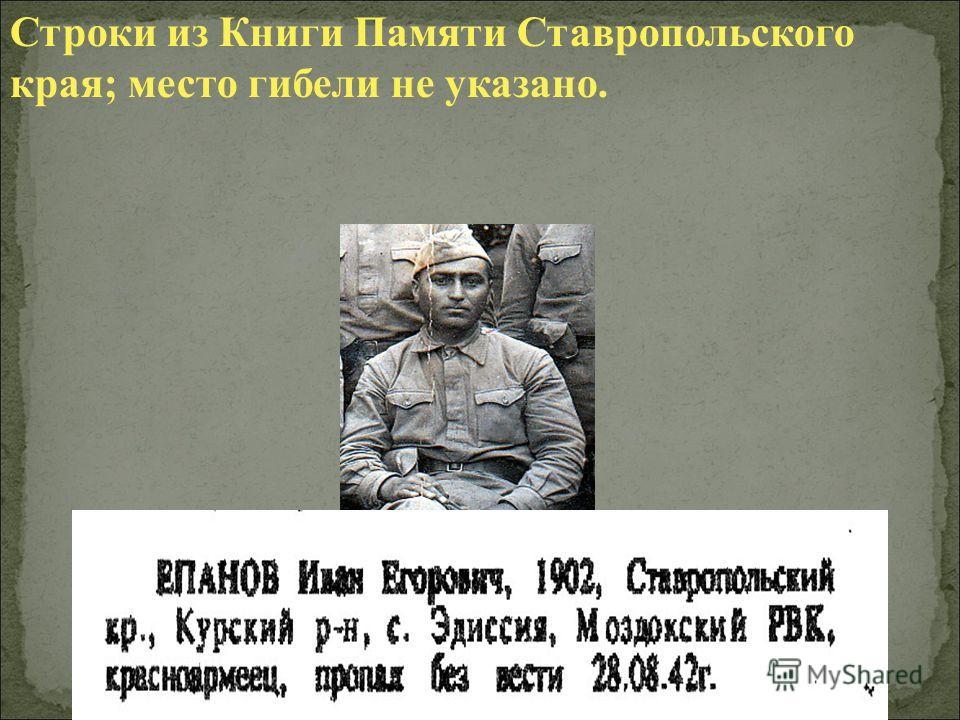 Из списка следует,что Епанов И.Е. пропал без вести в бою за х. Ягодный Ростовской области.