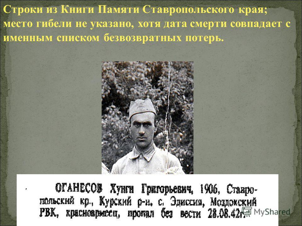 Из этого списка безвозвратных потерь следует, что Аллавердов Х.Т., Оганесов Х.Г., Сардаров Н. К. пропали без вести в бою за х. Ягодный