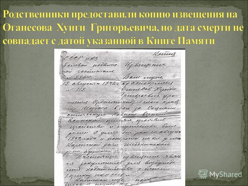 Строки из Книги Памяти Ставропольского края; место гибели не указано, хотя дата смерти совпадает с именным списком безвозвратных потерь.