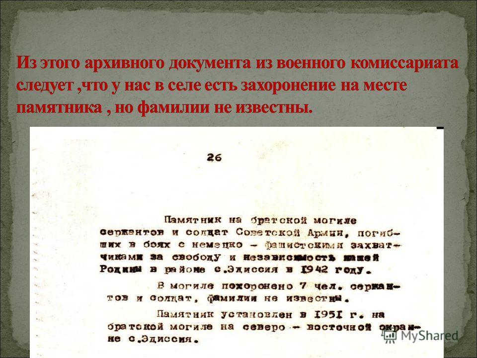 «Война будет продолжаться до тех пор, пока не будет установлено имя последнего солдата и не найдена его могила.» А.В. Суворов
