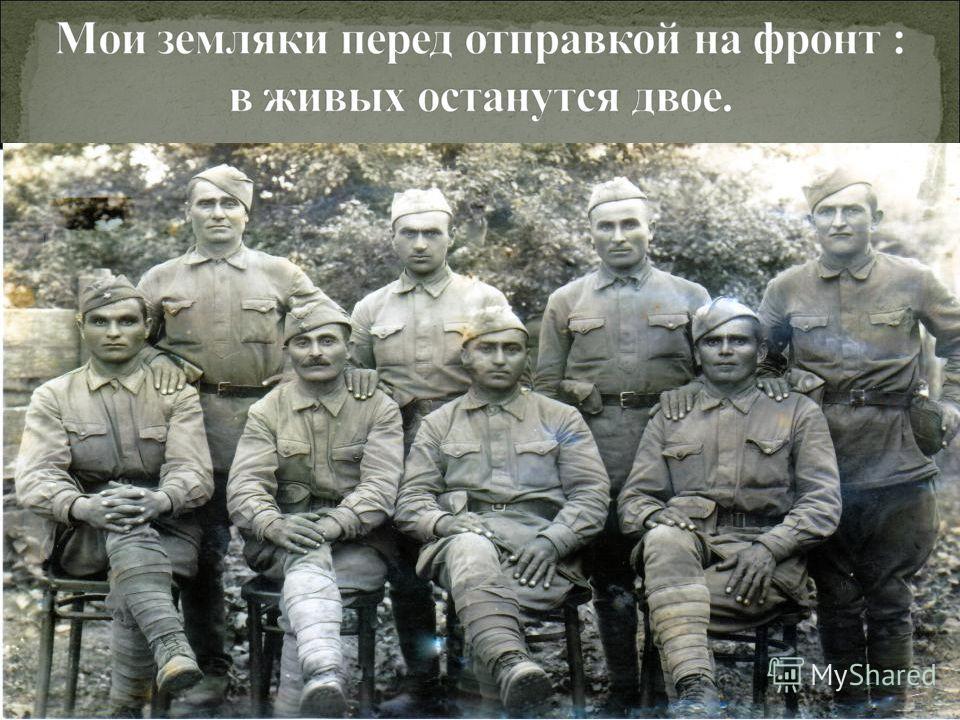 Благодарные потомки никогда не забудут, какой ценой досталась нашему народу победа в той войне. Более 450 человек не вернулись в село после Победы.