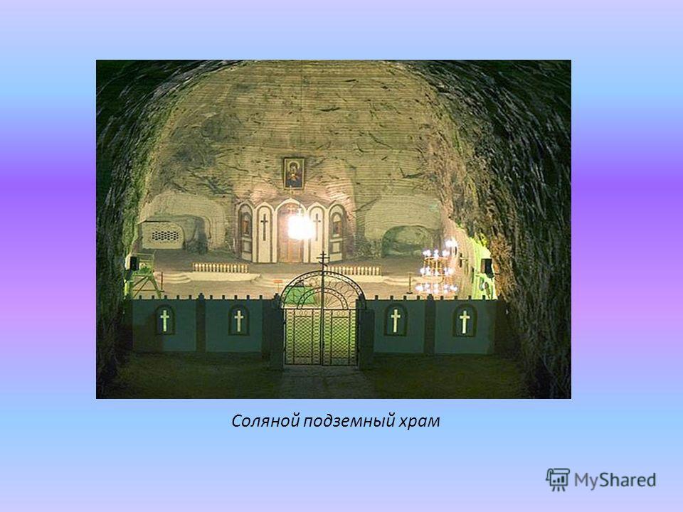Соляной подземный храм