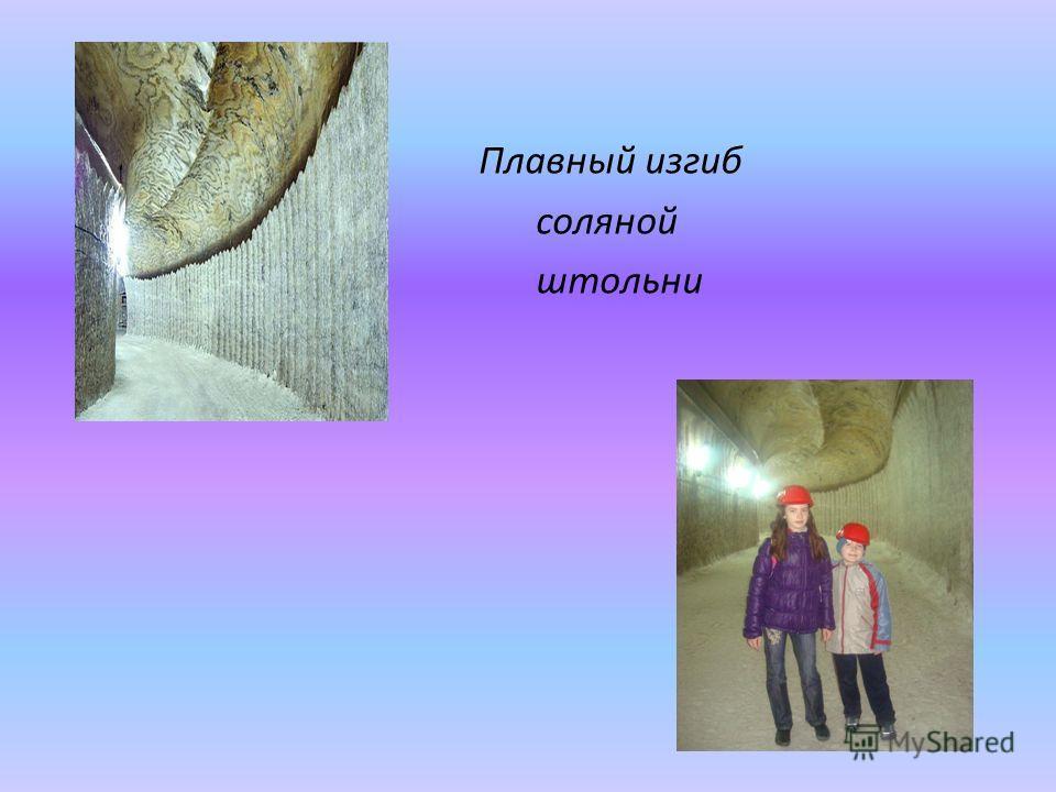 Плавный изгиб соляной штольни
