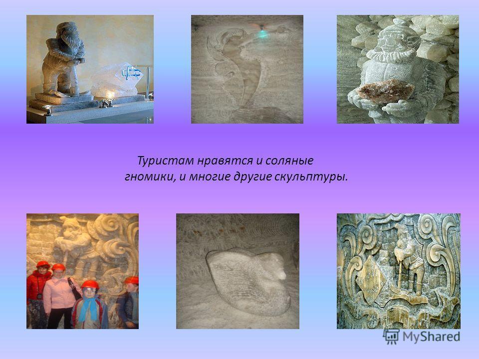 Туристам нравятся и соляные гномики, и многие другие скульптуры.