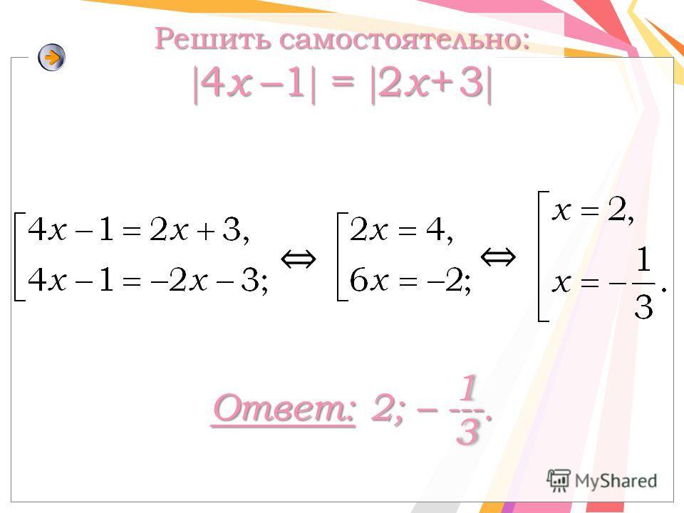 Решить самостоятельно: 4 x –1 = 2 х + 3 Решить самостоятельно: 4 x –1 = 2 х + 3 Ответ: 2; – ---. Ответ: 2; – ---. 11 33