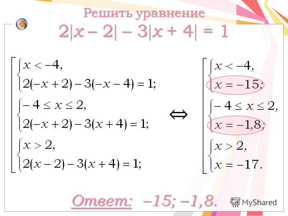 Ответ: –15; –1,8. Решить уравнение 2 x – 2 – 3 х + 4 = 1