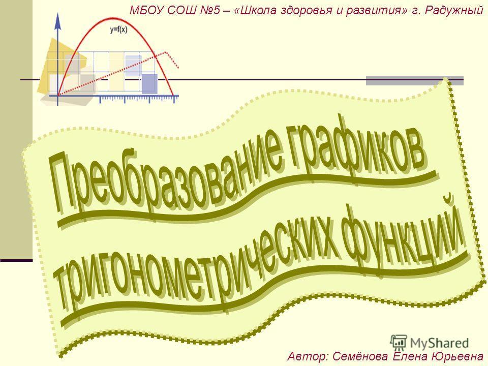 МБОУ СОШ 5 – «Школа здоровья и развития» г. Радужный Автор: Семёнова Елена Юрьевна
