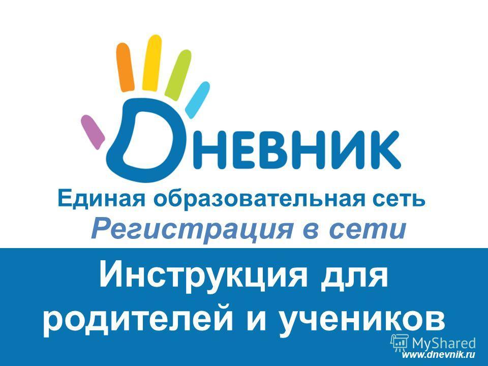 Единая образовательная сеть www.dnevnik.ru Инструкция для родителей и учеников Регистрация в сети