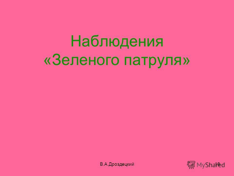 В.А.Дроздецкий18 Наблюдения «Зеленого патруля»