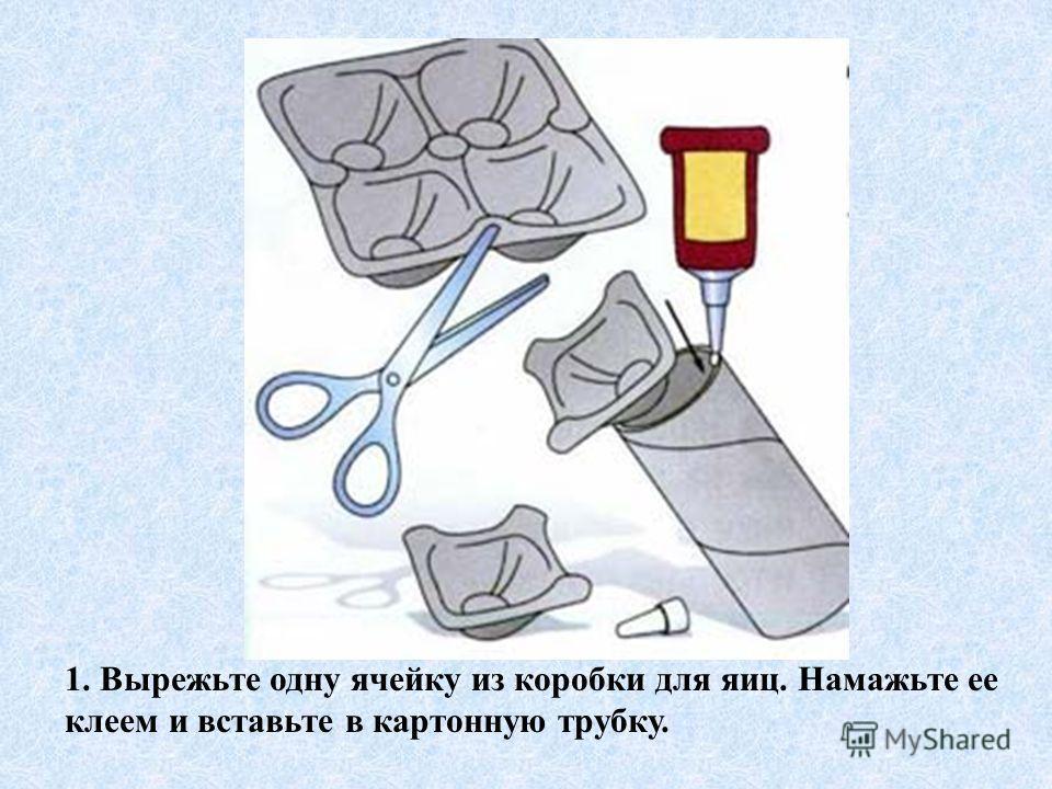 1. Вырежьте одну ячейку из коробки для яиц. Намажьте ее клеем и вставьте в картонную трубку.