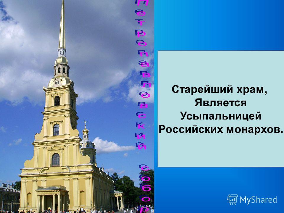 Старейший храм, Является Усыпальницей Российских монархов.