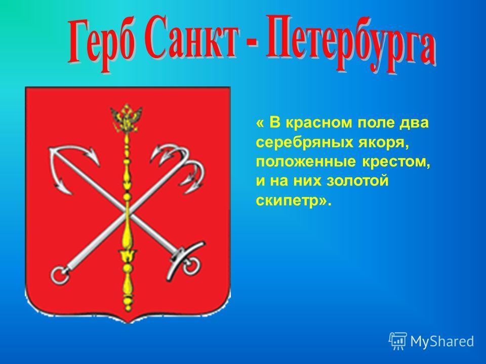 « В красном поле два серебряных якоря, положенные крестом, и на них золотой скипетр».