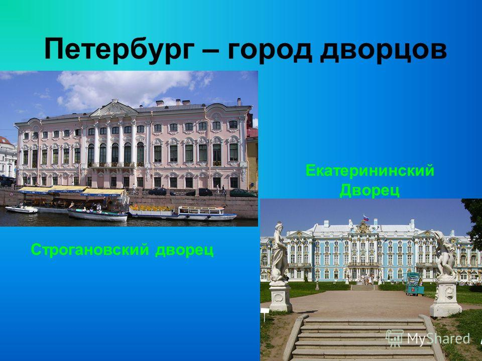 Петербург – город дворцов Екатерининский Дворец Строгановский дворец