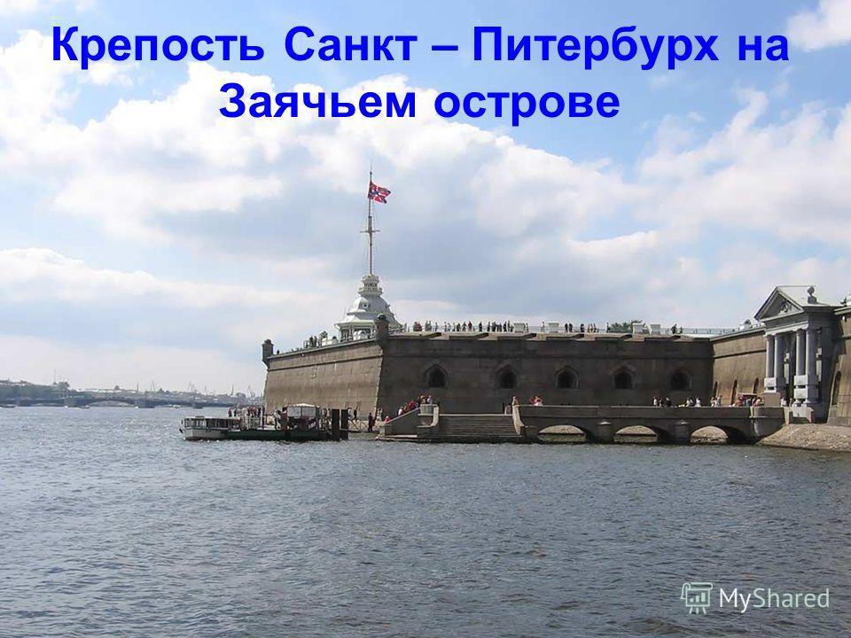 Крепость Санкт – Питербурх на Заячьем острове
