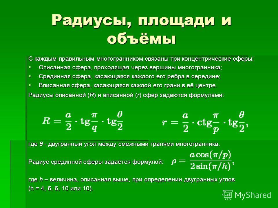 Радиусы, площади и объёмы С каждым правильным многогранником связаны три концентрические сферы: Описанная сфера, проходящая через вершины многогранника; Описанная сфера, проходящая через вершины многогранника; Срединная сфера, касающаяся каждого его