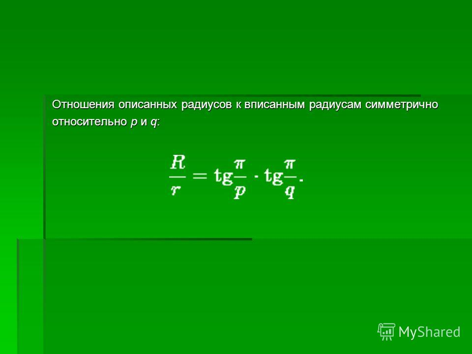 Отношения описанных радиусов к вписанным радиусам симметрично относительно p и q: