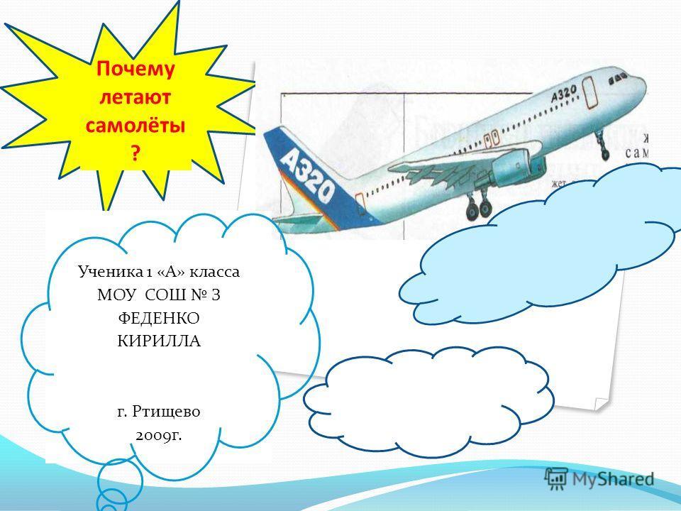 Ученика 1 «А» класса МОУ СОШ З ФЕДЕНКО КИРИЛЛА г. Ртищево 2009г. Почему летают самолёты ?