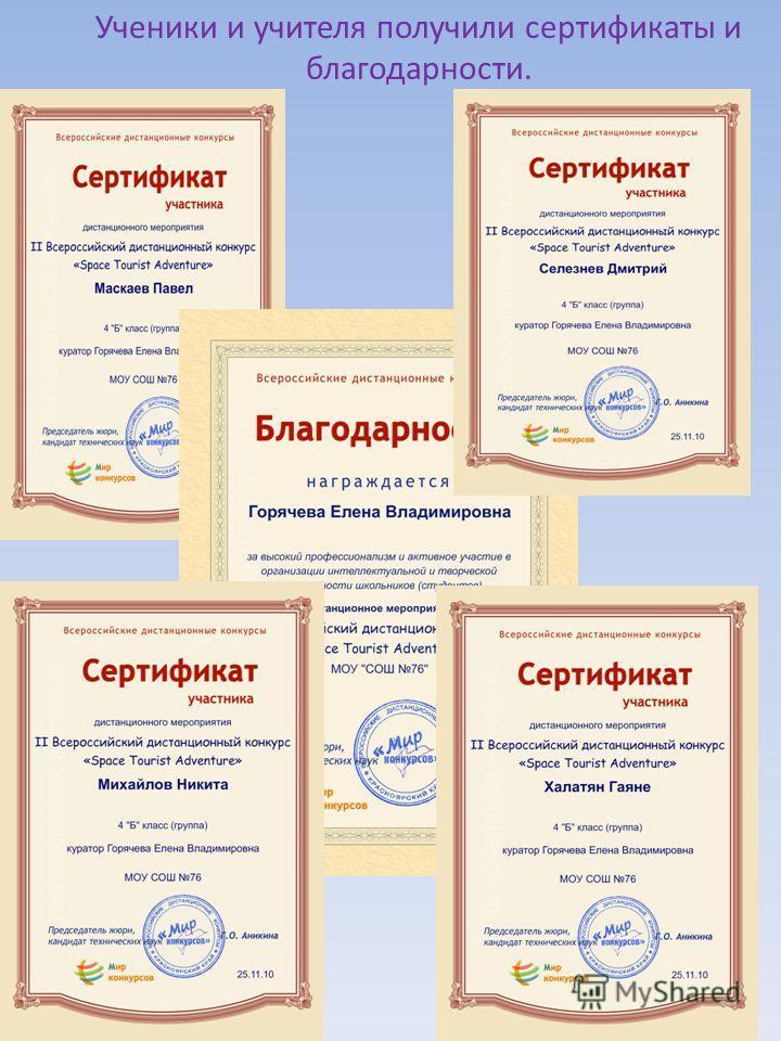 Ученики и учителя получили сертификаты и благодарности.
