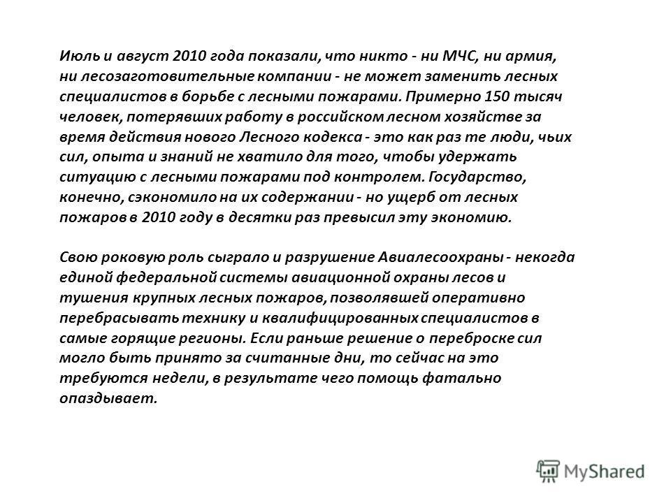 Июль и август 2010 года показали, что никто - ни МЧС, ни армия, ни лесозаготовительные компании - не может заменить лесных специалистов в борьбе с лесными пожарами. Примерно 150 тысяч человек, потерявших работу в российском лесном хозяйстве за время