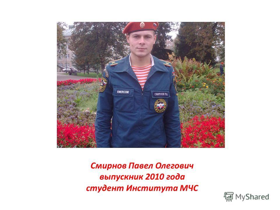 Смирнов Павел Олегович выпускник 2010 года студент Института МЧС