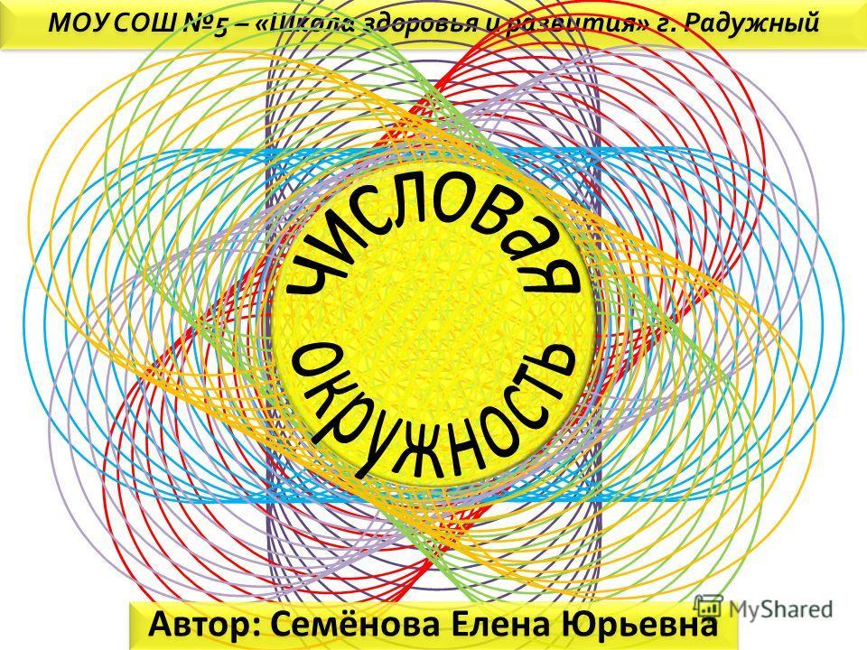 Автор: Семёнова Елена Юрьевна