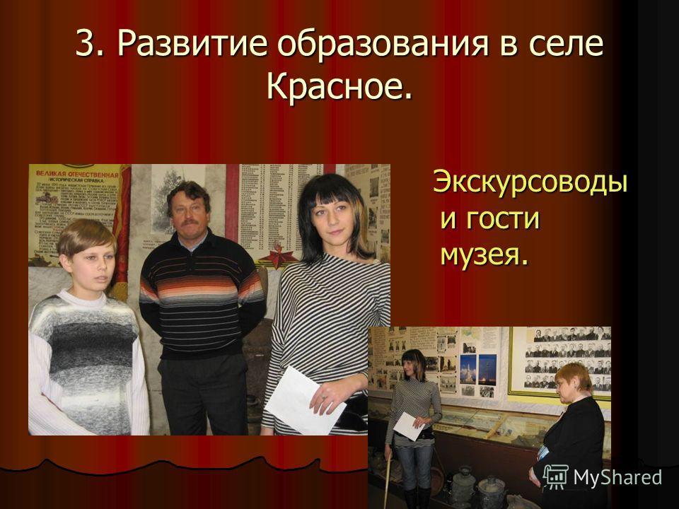 3. Развитие образования в селе Красное. Экскурсоводы и гости музея. Экскурсоводы и гости музея.