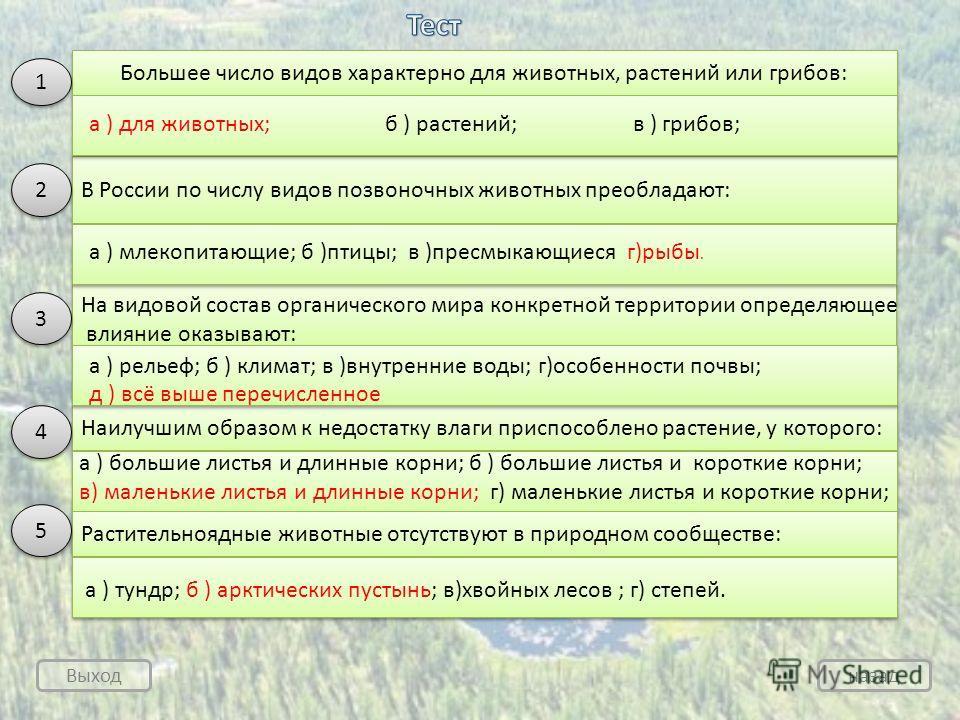 Выходназад Большее число видов характерно для животных, растений или грибов: В России по числу видов позвоночных животных преобладают: Наилучшим образом к недостатку влаги приспособлено растение, у которого: 1 1 2 2 3 3 4 4 Растительноядные животные