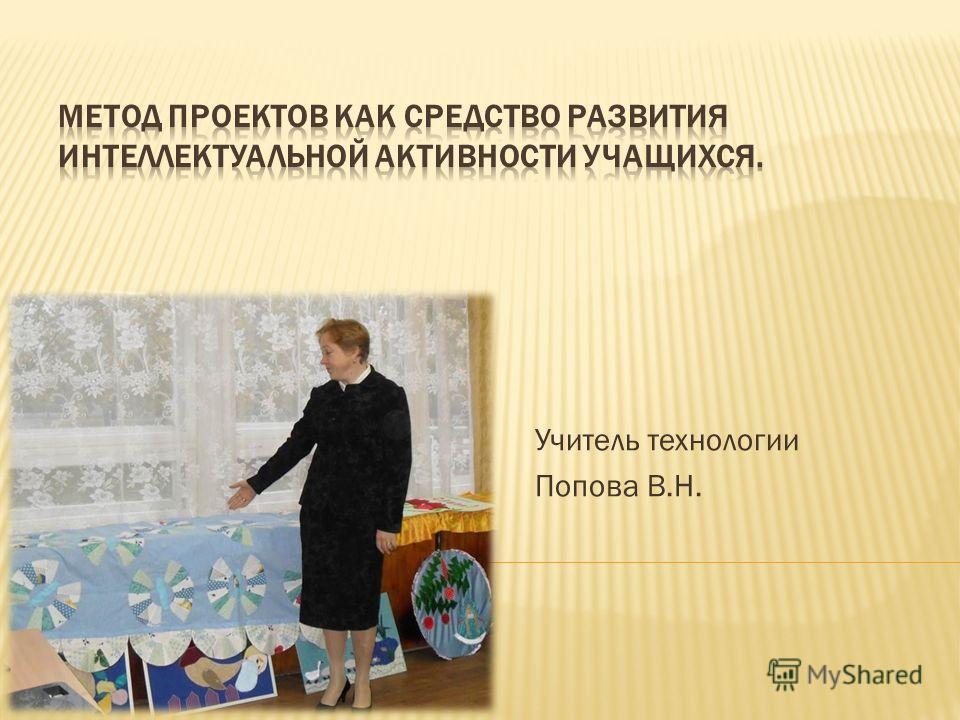 Учитель технологии Попова В.Н.