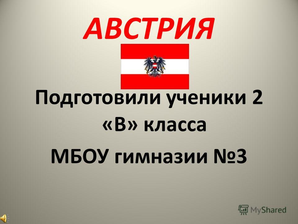 АВСТРИЯ Подготовили ученики 2 «В» класса МБОУ гимназии 3