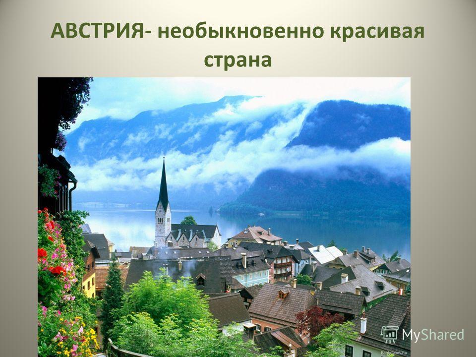 АВСТРИЯ- необыкновенно красивая страна