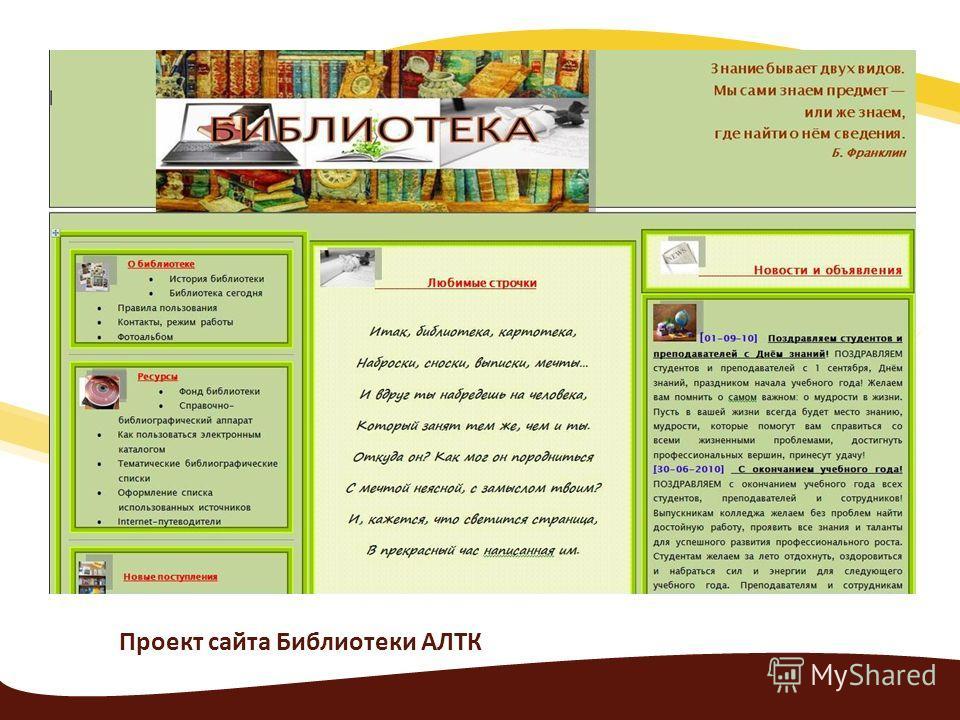 Проект сайта Библиотеки АЛТК