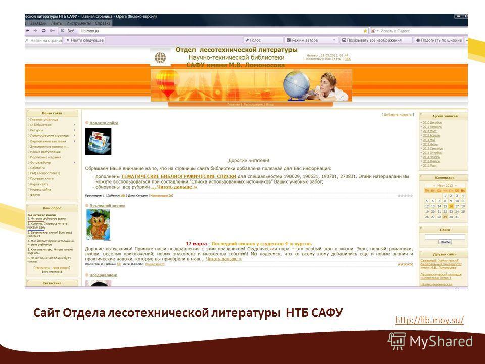Сайт Отдела лесотехнической литературы НТБ САФУ http://lib.moy.su/