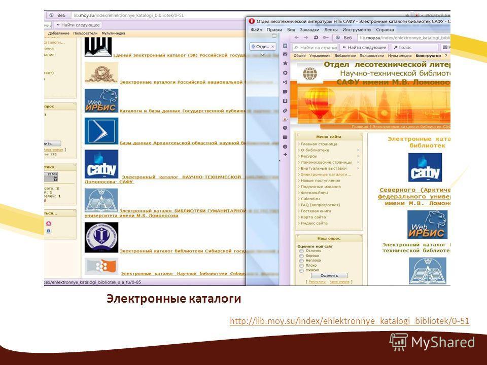 Электронные каталоги http://lib.moy.su/index/ehlektronnye_katalogi_bibliotek/0-51