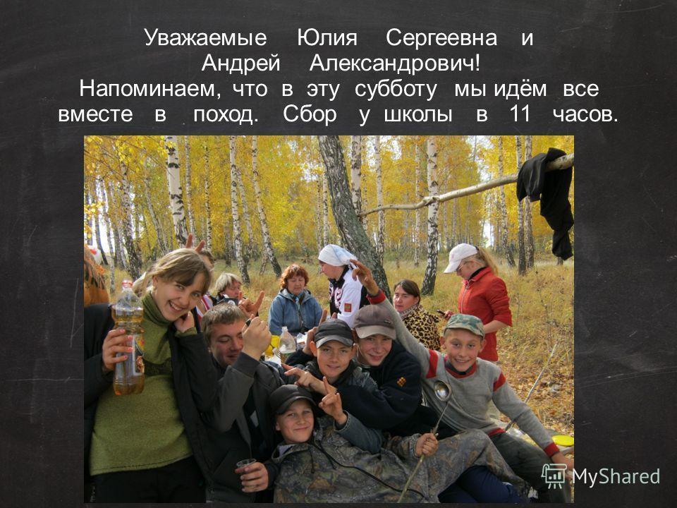 Уважаемые Юлия Сергеевна и Андрей Александрович! Напоминаем, что в эту субботу мы идём все вместе в поход. Сбор у школы в 11 часов.