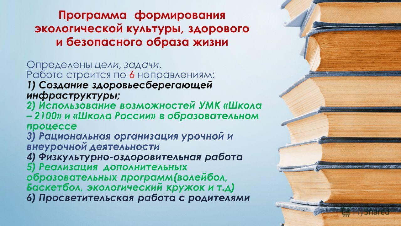 Определены цели, задачи. Работа строится по 6 направлениям: 1) Создание здоровьесберегающей инфраструктуры; 2) Использование возможностей УМК «Школа – 2100» и «Школа России» в образовательном процессе 3) Рациональная организация урочной и внеурочной