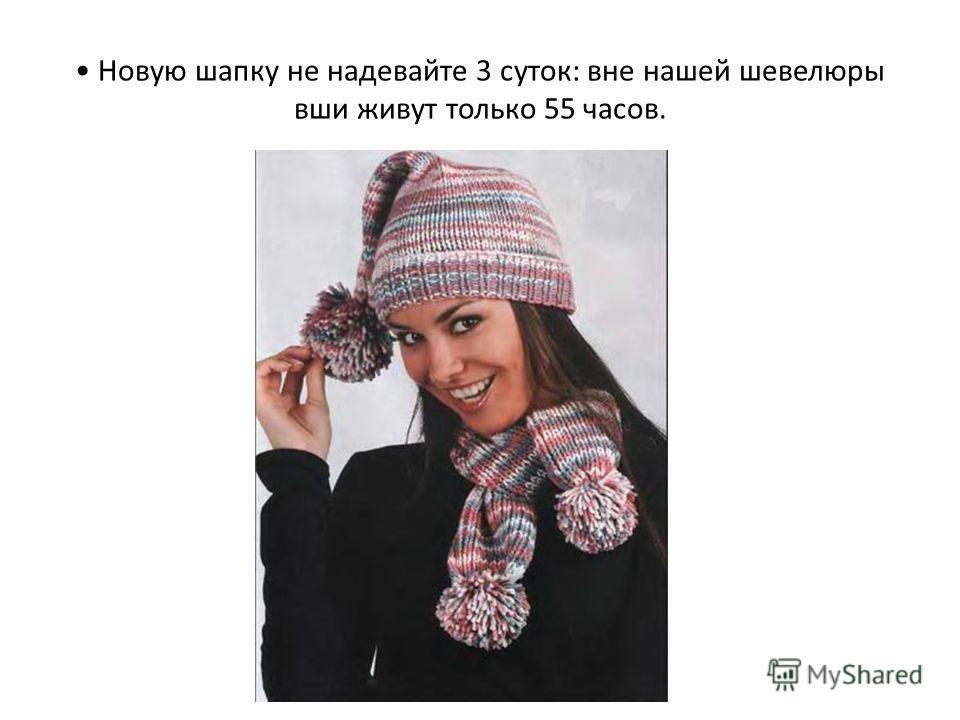 Новую шапку не надевайте 3 суток: вне нашей шевелюры вши живут только 55 часов.