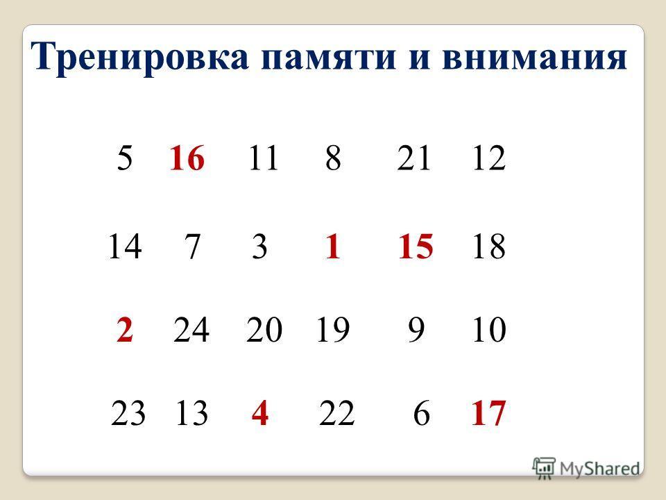 Тренировка памяти и внимания 5161182112 147311518 2242019910 2313422617