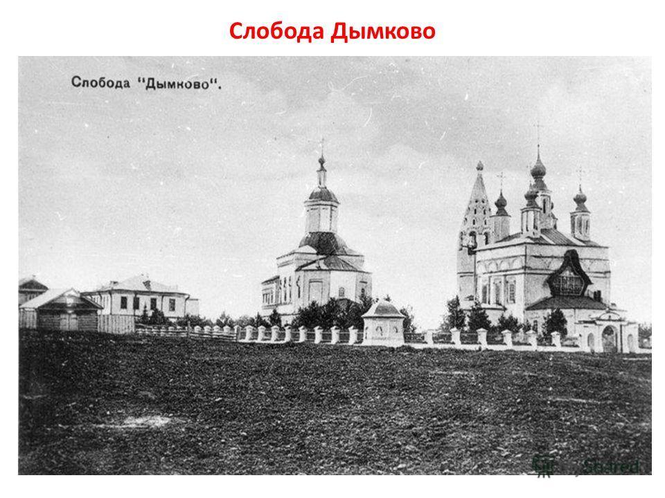 Слобода Дымково