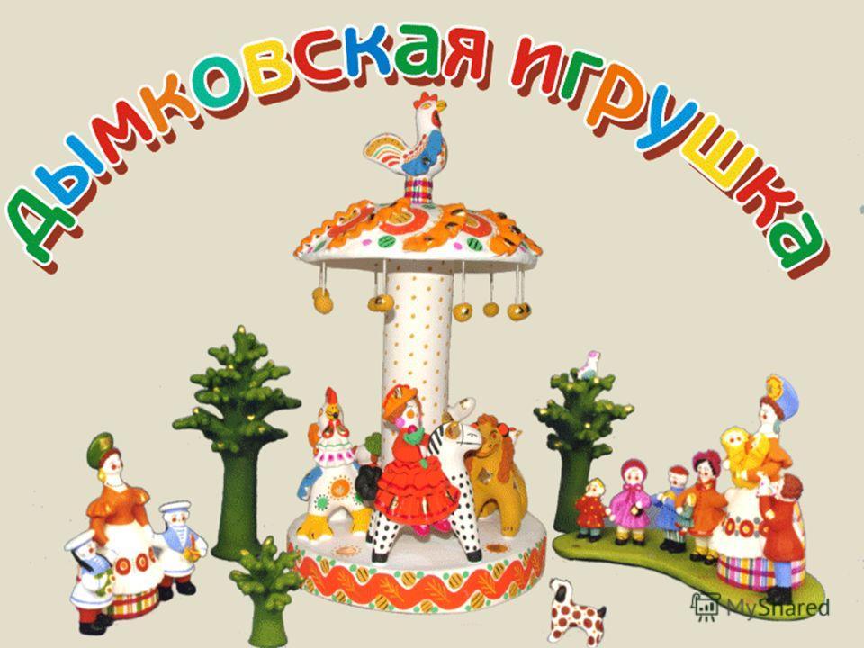 ВЫПОЛНИЛ: УТЕПОВ С. И. Дымковская игрушка