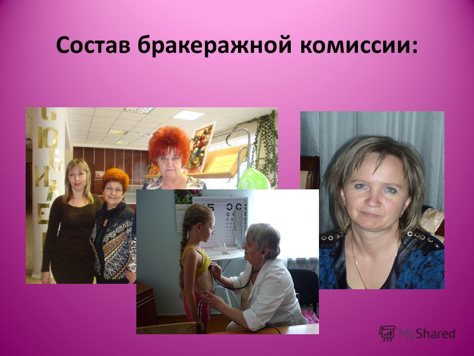 Состав бракеражной комиссии: