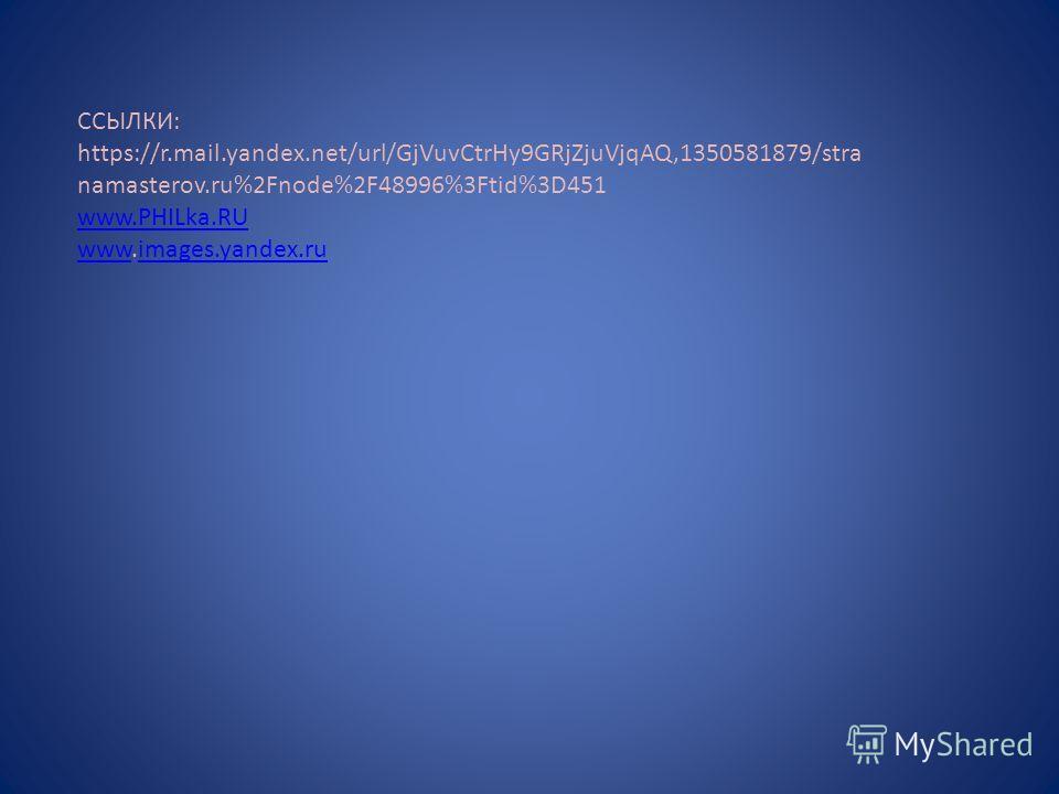 ССЫЛКИ: https://r.mail.yandex.net/url/GjVuvCtrHy9GRjZjuVjqAQ,1350581879/stra namasterov.ru%2Fnode%2F48996%3Ftid%3D451 www.PHILka.RU wwwwww.images.yandex.ruimages.yandex.ru