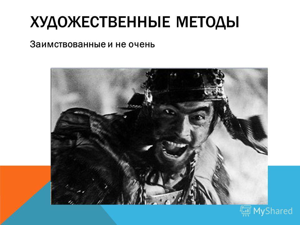 ХУДОЖЕСТВЕННЫЕ МЕТОДЫ Заимствованные и не очень http://s56.radikal.ru/i152/1009/12/ac2c8a 7d6fd3.jpg