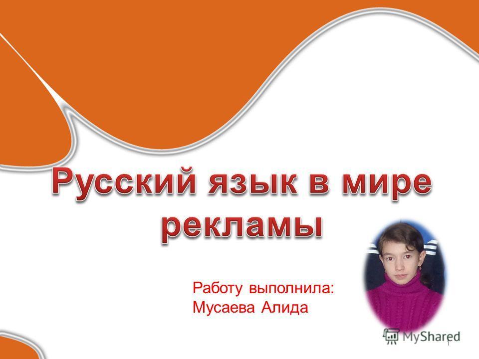 Работу выполнила: Мусаева Алида 1