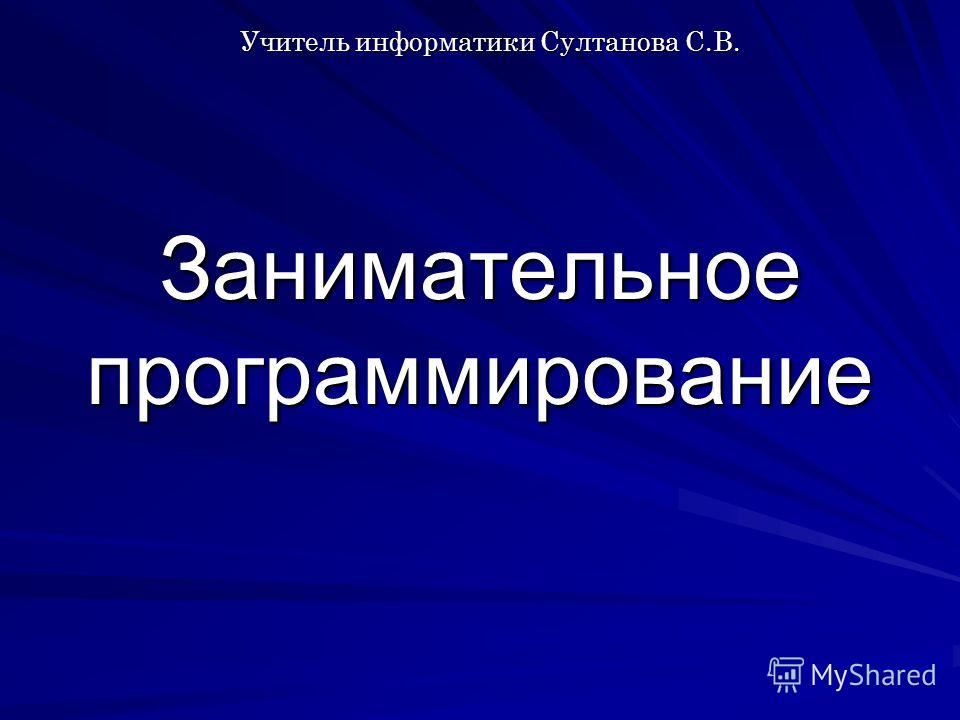 Занимательное программирование Учитель информатики Султанова С.В.