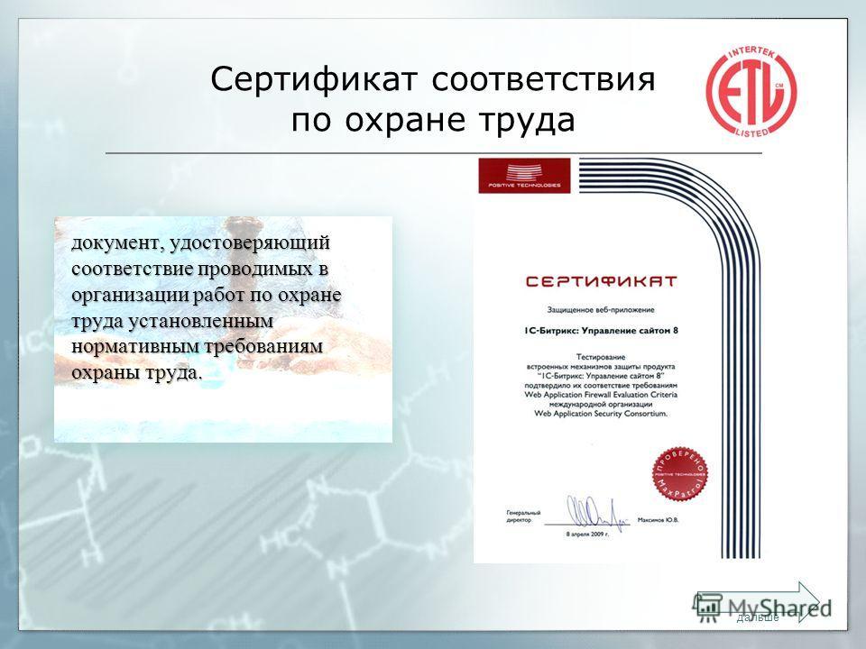 Сертификат соответствия по охране труда документ, удостоверяющий соответствие проводимых в организации работ по охране труда установленным нормативным требованиям охраны труда. дальше