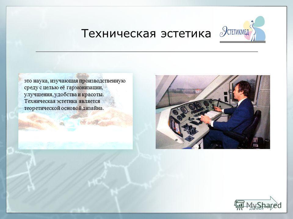 Техническая эстетика это наука, изучающая производственную среду с целью её гармонизации, улучшения, удобства и красоты. Техническая эстетика является теоретической основой дизайна. дальше