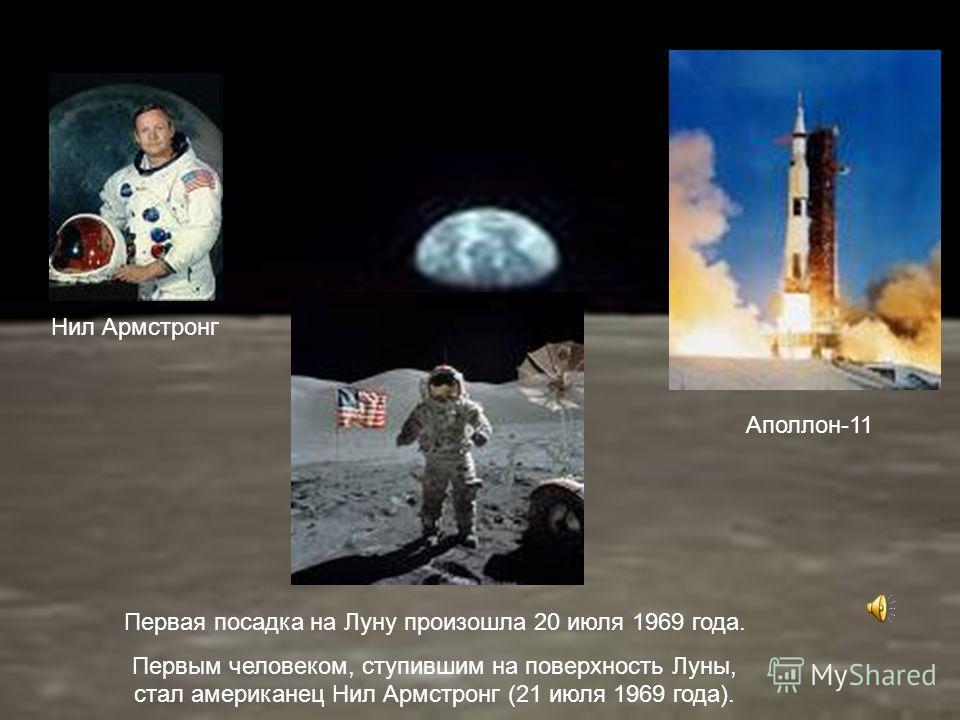 Нил Армстронг Аполлон-11 Первая посадка на Луну произошла 20 июля 1969 года. Первым человеком, ступившим на поверхность Луны, стал американец Нил Армстронг (21 июля 1969 года).